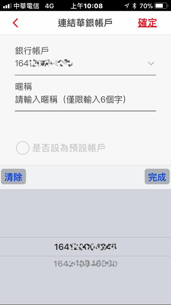 華銀行動銀行台灣pay行動支付 (7).jpg