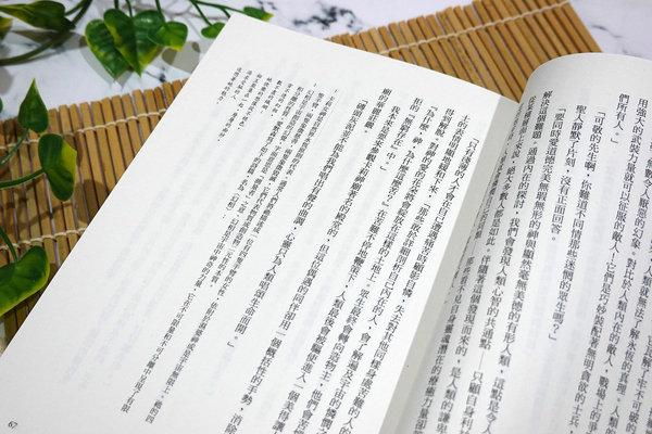 好人出版一個瑜伽行者的自傳,心靈成長書推薦 (6).jpg