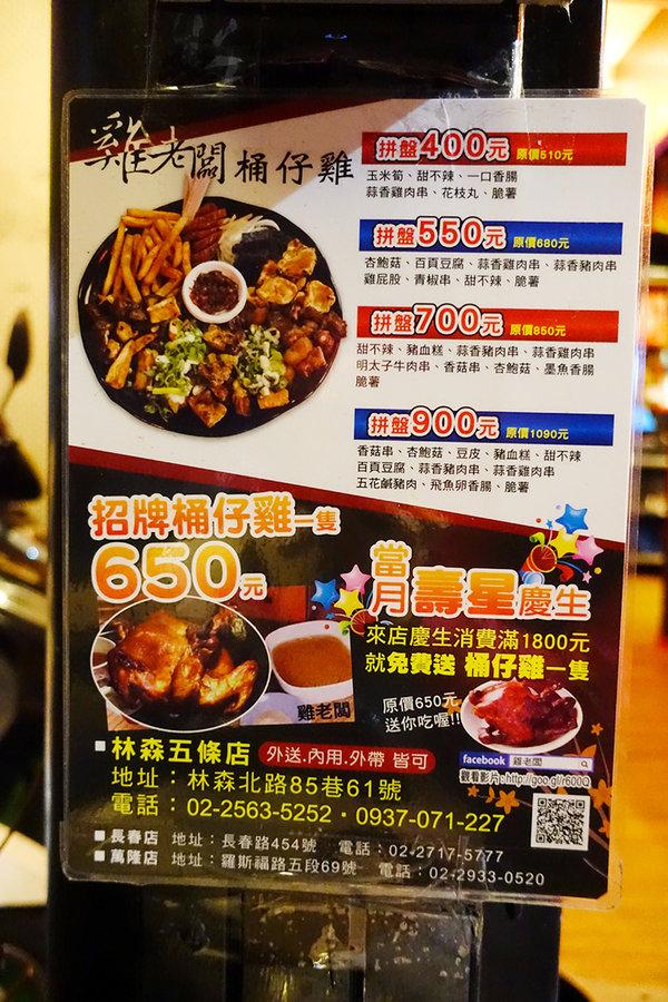 雞老闆桶仔雞林森五條店 (4).jpg