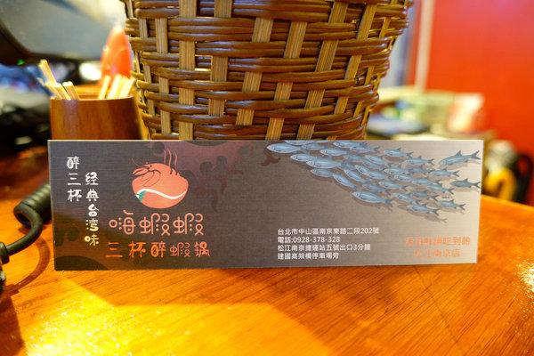 松江南京站聚餐火鍋吃到飽-嗨蝦蝦三杯醉蝦石頭鍋 (54).jpg