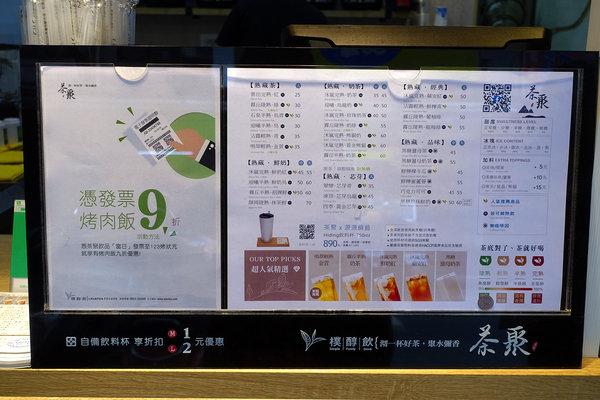 南京三民站飲料店-茶聚茗品,南京三民手搖杯 (8).jpg