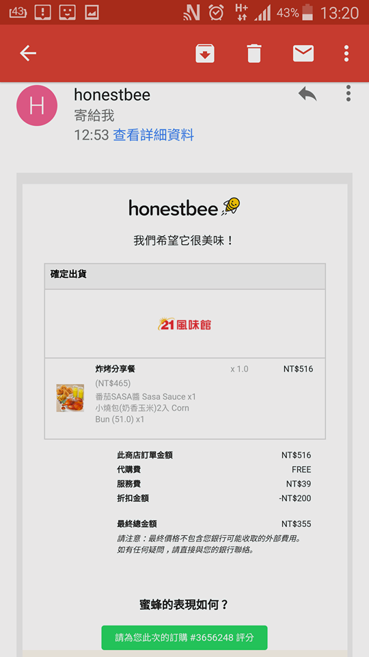 honestbee誠實蜜蜂 (32).png