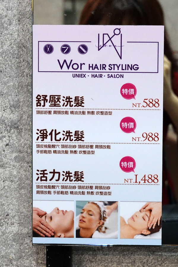 三重染髮推薦-Wor hair髮廊三重店,三重便宜染髮 (11).jpg