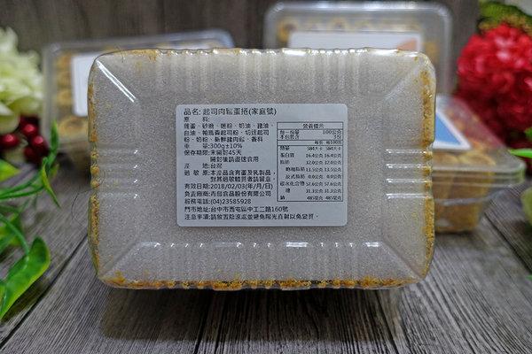 青鳥旅行肉鬆蛋捲禮盒 (5).jpg