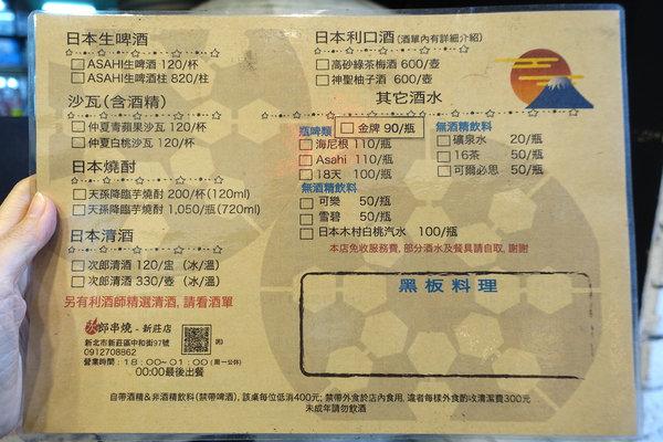 新莊宵夜燒烤-次郎串燒新莊店,平價好吃新莊燒烤 (17).jpg