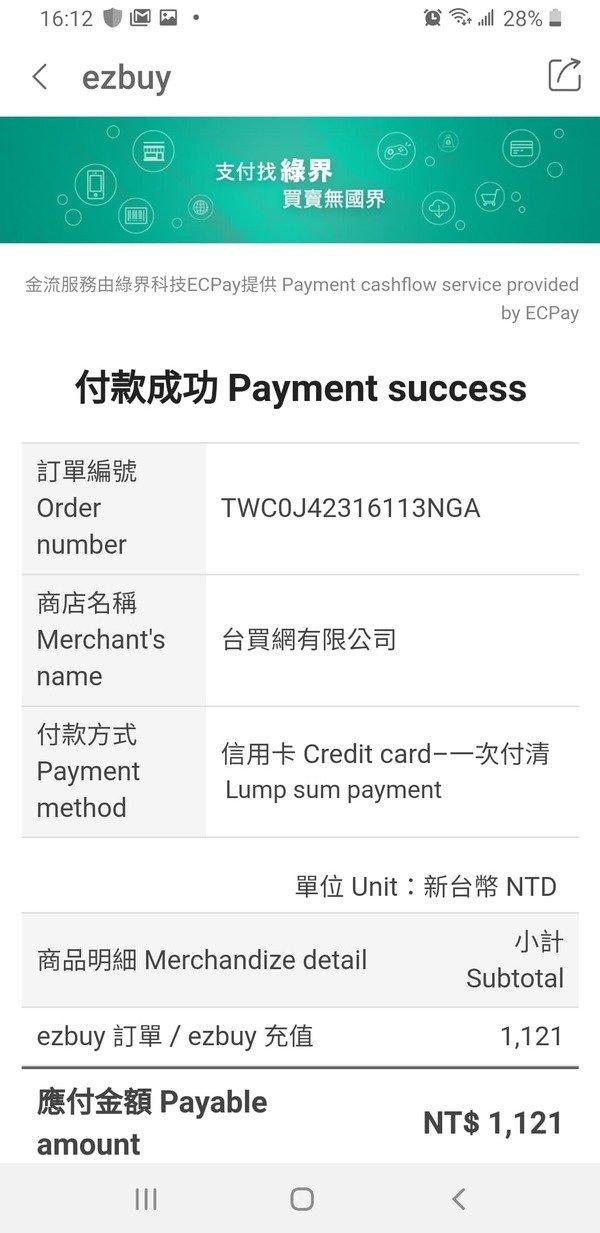 ez buy台灣,65eDay折扣碼 (38).jpg