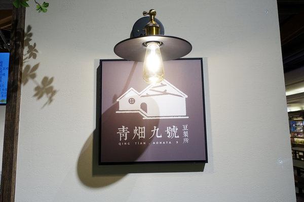 青畑九號豆製所台北京站廣場店,好吃京站甜點推薦  (1).jpg