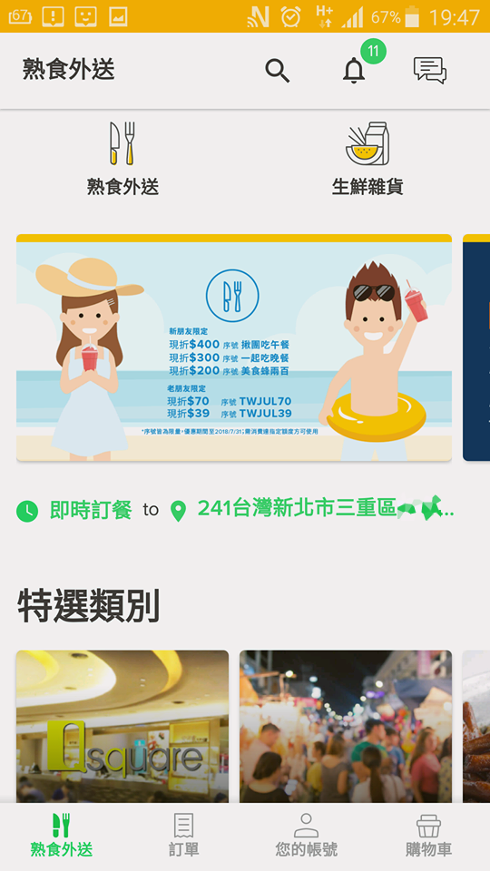 honestbee誠實蜜蜂 (11).png