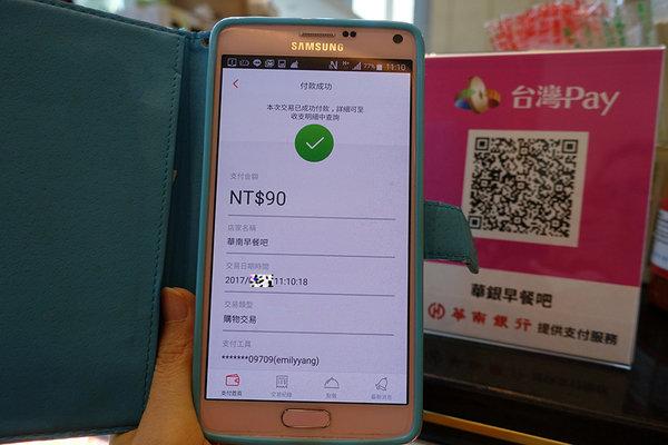 華銀台灣Pay QR code行動支付 (17).jpg