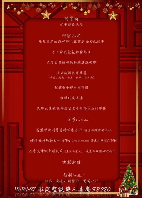 2020台北聖誕餐推薦-中山區Rich大亨餐酒館 (9A).jpg