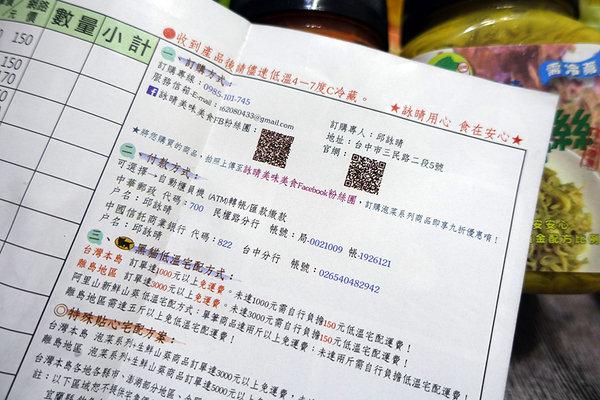 詠晴美味美食黃金泡菜 (32).jpg