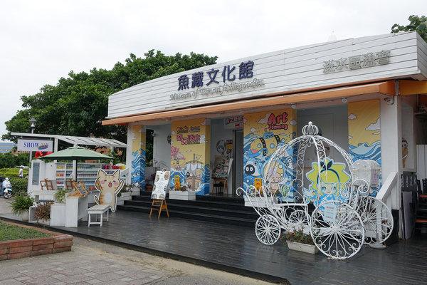 淡水私房景點-秀233魚藏文化館 (3).jpg