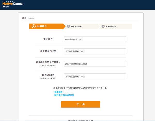 native camp心得感想、註冊教學,便宜線上英文 (3).jpg