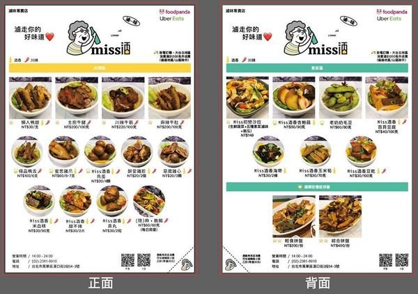 西門町好吃滷味-Miss酒香滷味,台北西門好吃冷滷味 (11).jpg