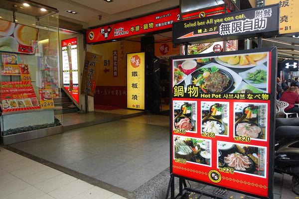 西門町平價牛排-巴菲廚房牛排鍋物 (3).jpg