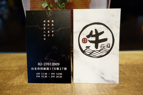 牛莊園牛肉麵,大安區牛肉麵,科技大樓站牛肉麵 (35).jpg