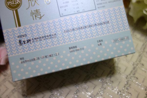 好欣情-快樂益生菌、靚美莓機能益生菌 (5).JPG