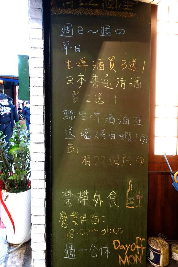 新莊宵夜燒烤-次郎串燒新莊店,平價好吃新莊燒烤 (5).jpg