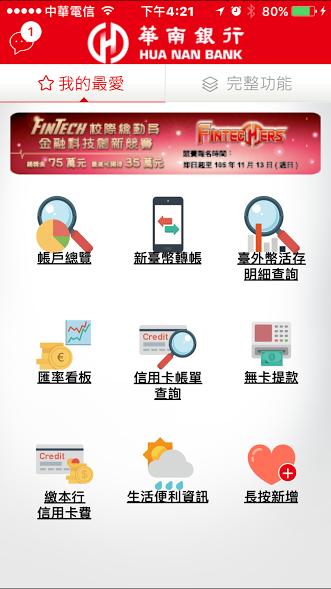 華南銀行智慧分行 (1).png