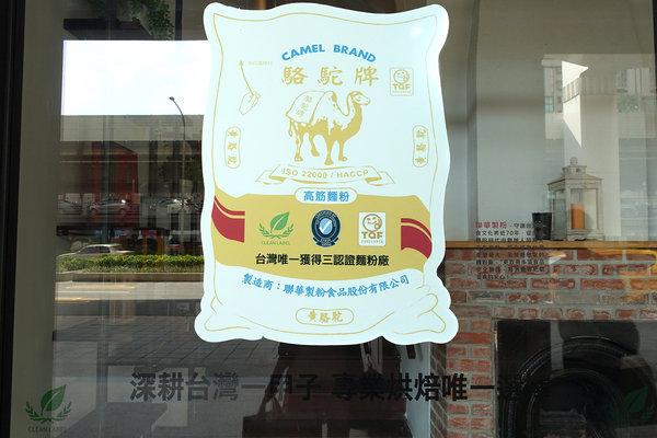 哈肯舖淨生吐司、桑葚優格吐司,嚴選好食材使用聯華潔淨認證麵粉 (4).jpg