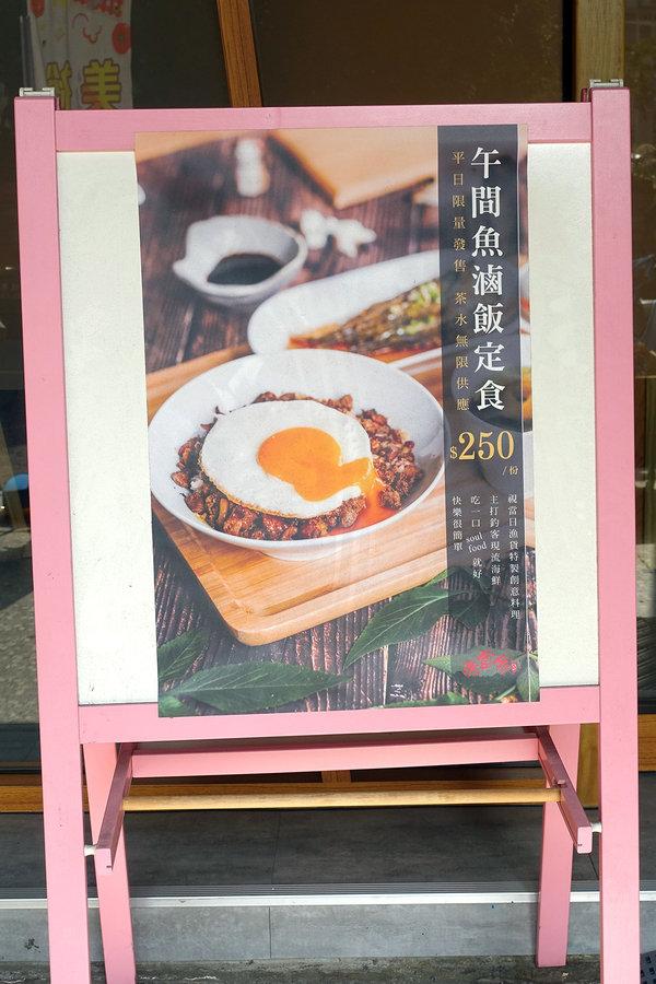 北投日式無菜單料理-漁當家,石牌日本料理 (4).jpg