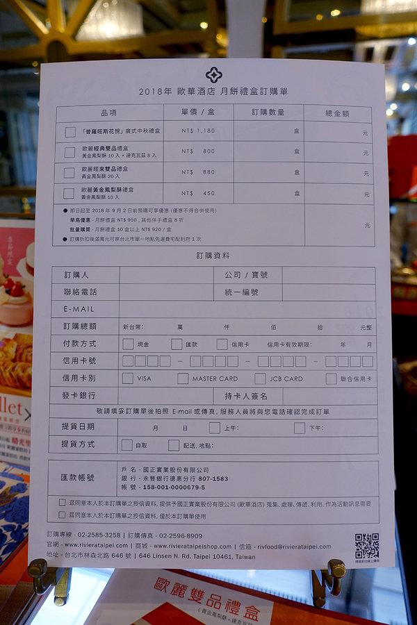 歐華普羅旺斯花悦廣式月餅禮盒 (31).jpg