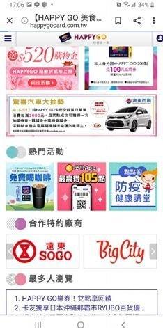 HAPPY GO Pay使用教學,最懂女人心的行動支付 (23).jpg