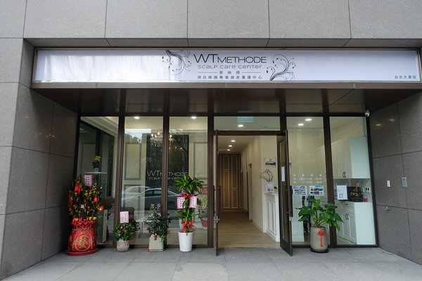 台北頭皮護理,台北頭皮養護spa-WT Methode美絲得 (2).jpg