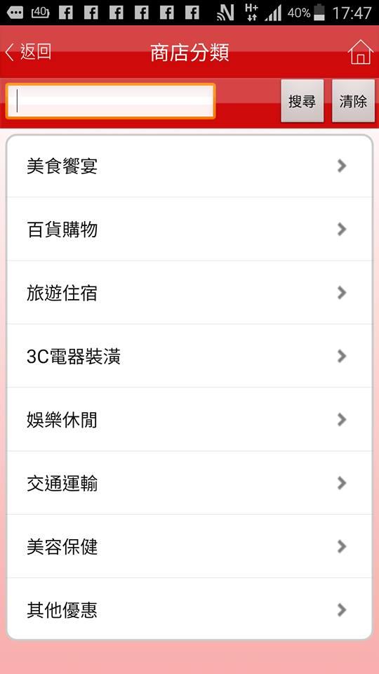 華南銀行SnY帳戶、華南行動網app (5).png