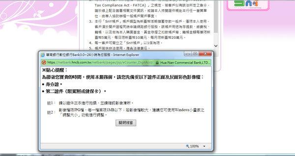 華南銀行SnY帳戶、華南行動網app (12).jpg