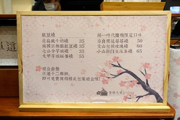 信義區車輪餅-青畑九號豆製所台北統一時代百貨快閃店 (4).jpg