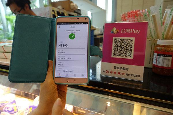 華銀台灣Pay QR code行動支付 (9).jpg