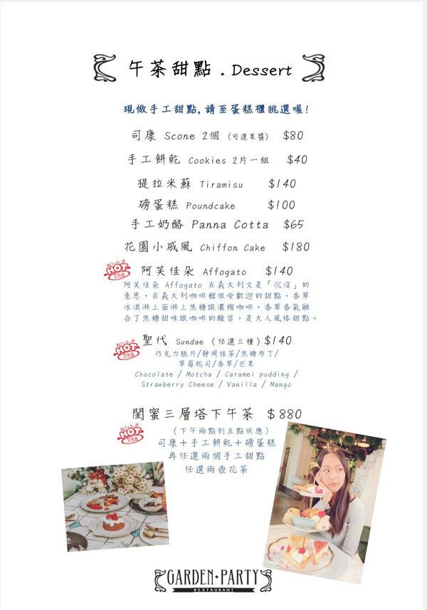 新竹金山街義法料理,Garden Party Restaurant(6).jpg