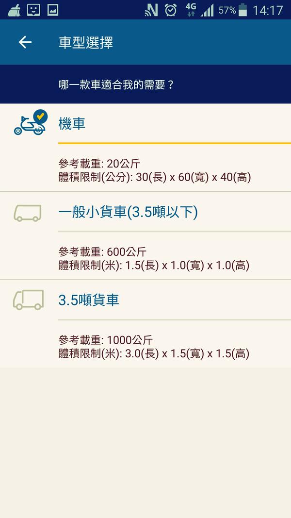 GOGOVAN快遞APP (11).png