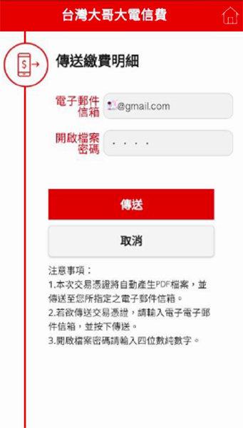 華南銀行即查即繳 (15A).jpg