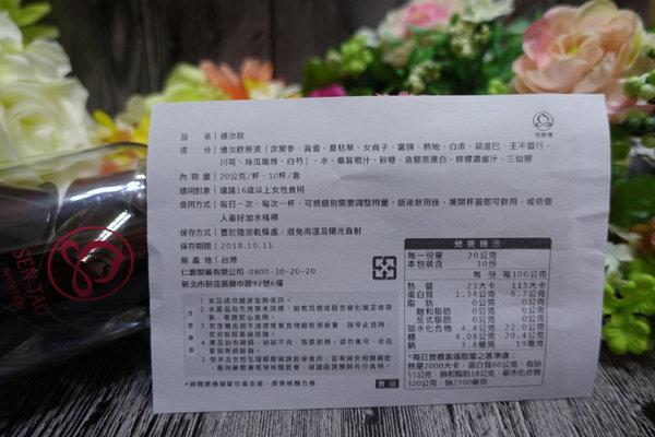 仙桃牌通汝飲 (5).jpg