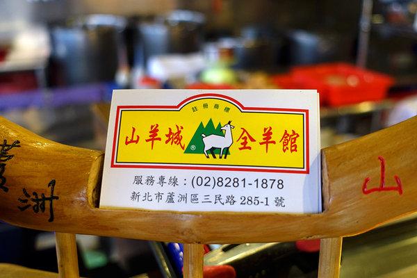 山羊城 全羊館羊肉爐 蘆洲三民店 (42).jpg