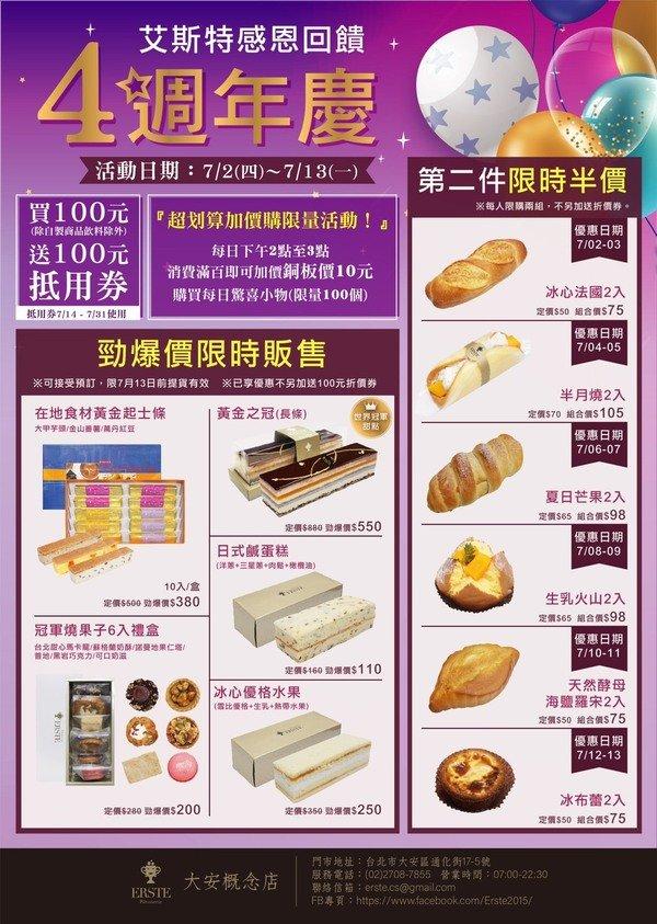 安區甜點店艾斯特烘焙坊Erste Patisserie 4週年慶優惠 (23).jpg