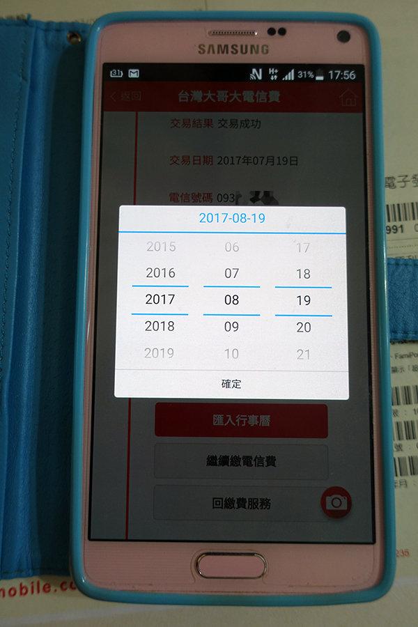 華南銀行即查即繳 (11).jpg