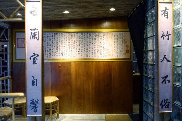蘭亭鍋物割烹-信義安和站和牛鍋物餐廳 (4A).jpg