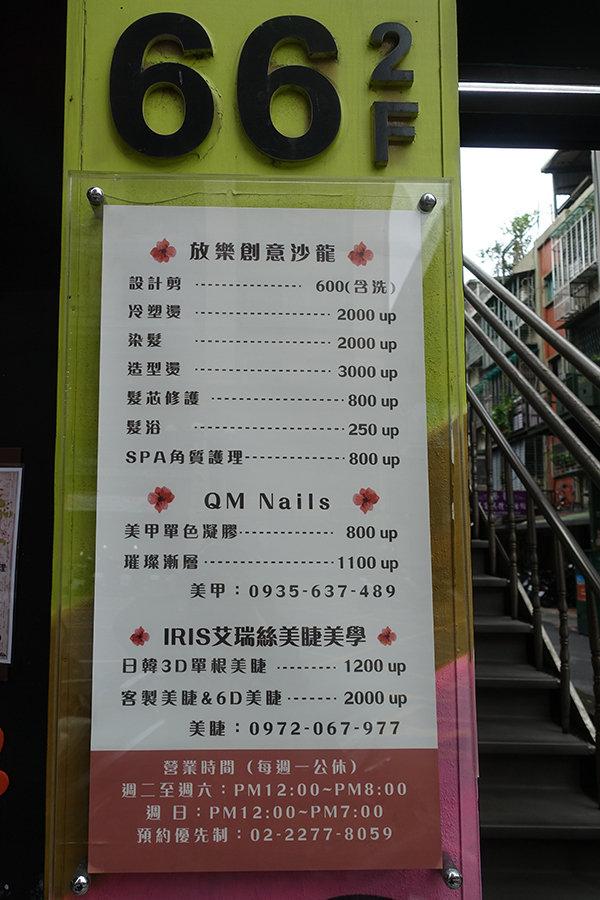 VALOR放樂創意沙龍 (2).jpg