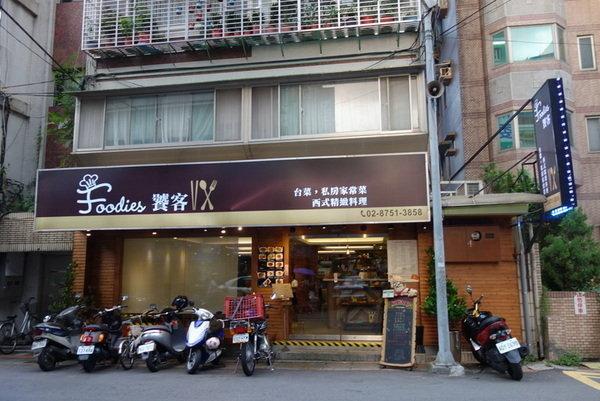 內湖Foodies饕客餐廳 (1).JPG