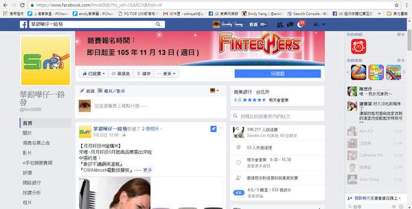 華南銀行SnY帳戶、華南行動網app (15).jpg