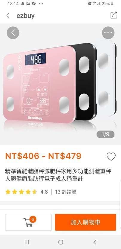 1111購物節2019-ezbuy淘寶購物 (6).jpg