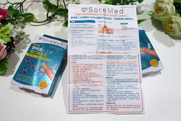 舒利渼SureMed超薄型傷口隱形貼 (2).jpg