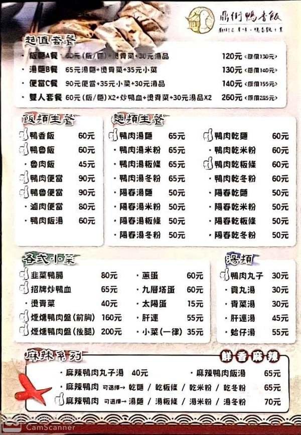 三重溪尾街小吃-鼎街鴨香飯三重溪尾店 (8).jpg