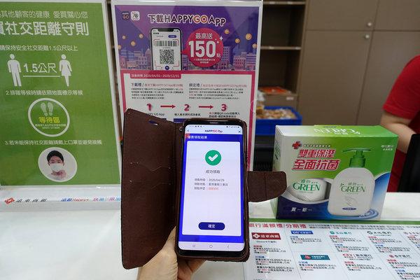 HAPPY GO Pay使用教學,最懂女人心的行動支付 (41).jpg