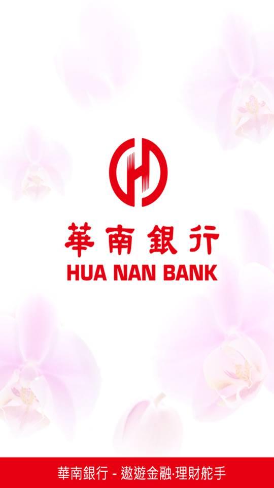 華南銀行SnY帳戶、華南行動網app (2).png
