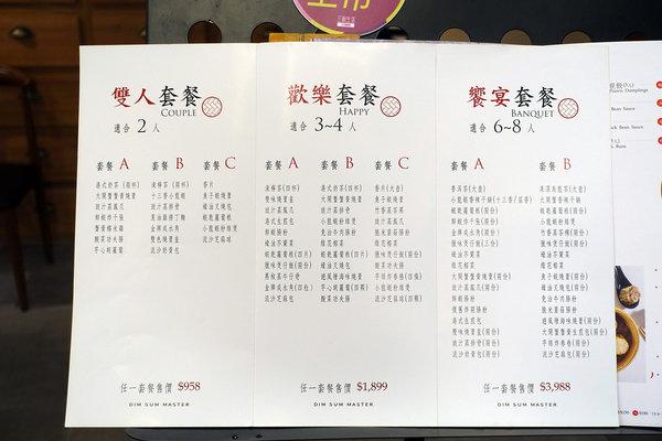 三創9樓餐廳-港點大師三創店,好吃台北港式點心推薦 (6).jpg