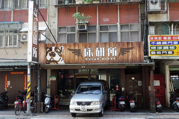 台北獨立筒床墊工廠直營-床研所,台灣製造手工獨立筒床墊 (2).jpg